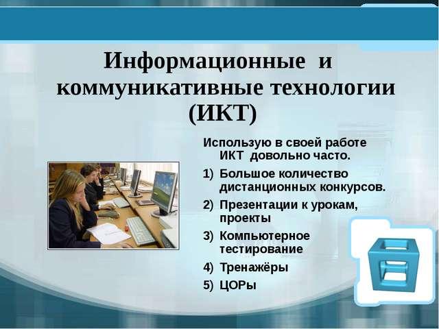 Информационные и коммуникативные технологии (ИКТ) Использую в своей работе И...