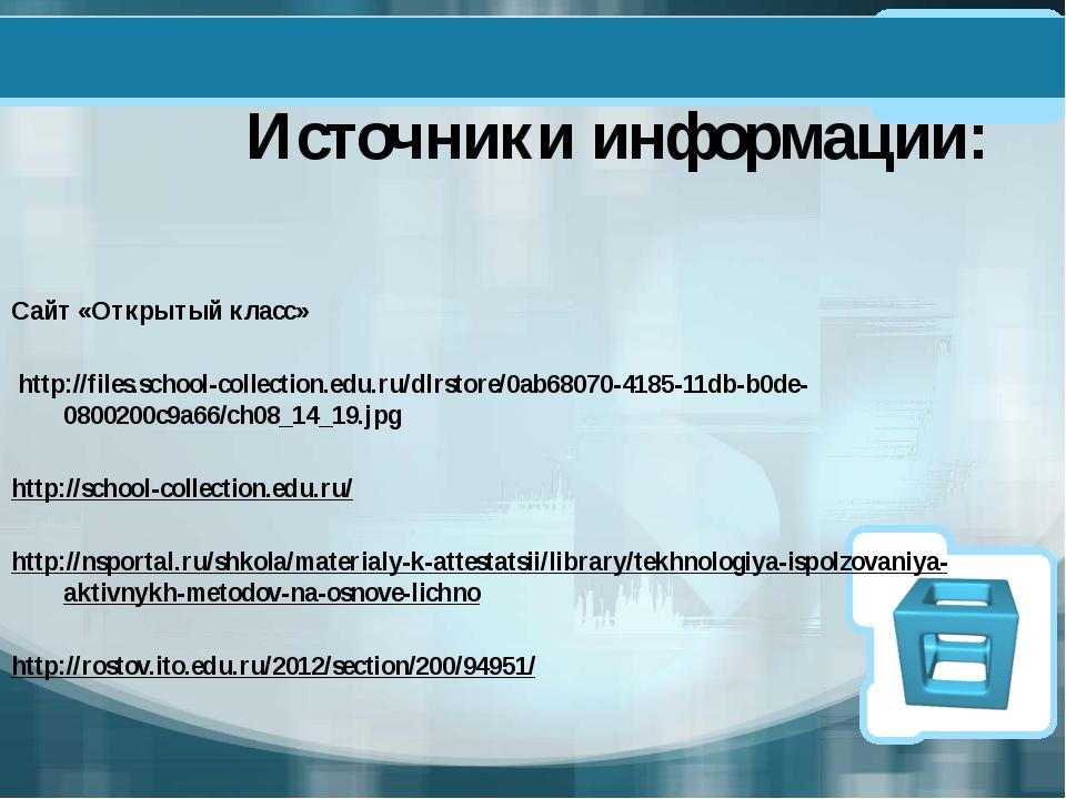 Источники информации: Сайт «Открытый класс» http://files.school-collection.ed...