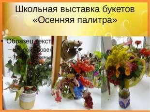 Школьная выставка букетов «Осенняя палитра»