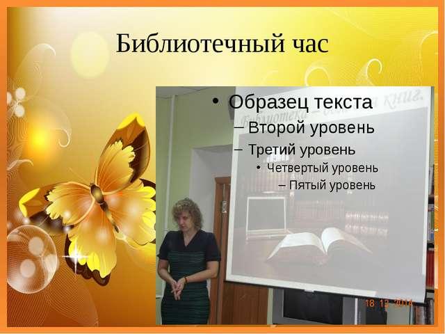 Библиотечный час