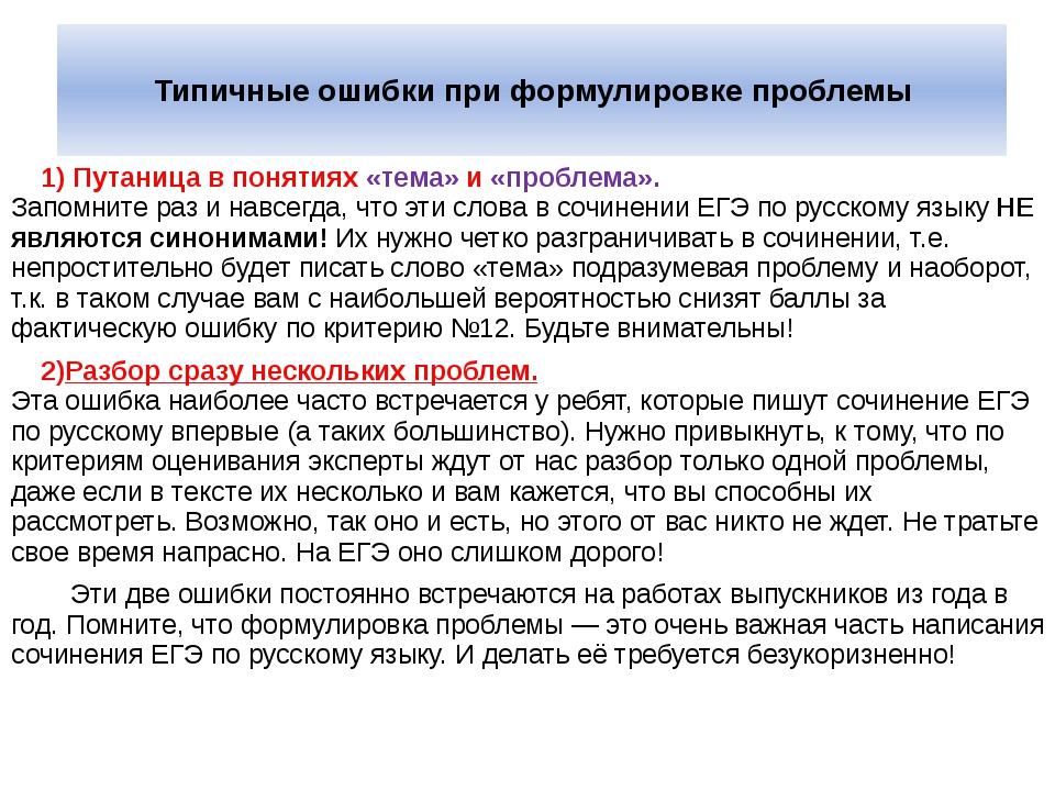 Типичные ошибки при формулировке проблемы 1) Путаница в понятиях«тема»и«...
