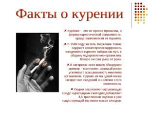 Курение – это не просто привычка, а форма наркотической зависимости, вроде з