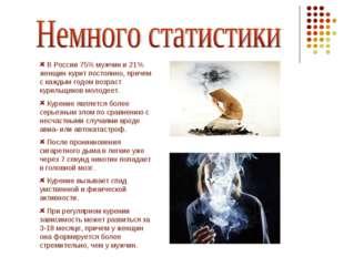 В России 75% мужчин и 21% женщин курит постоянно, причем с каждым годом возр