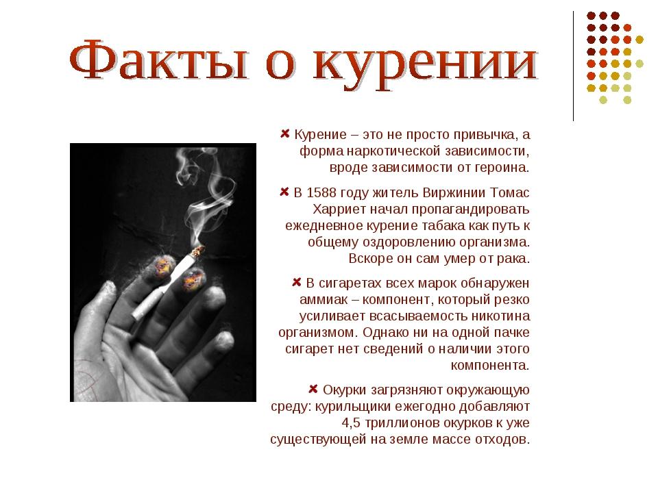 Курение – это не просто привычка, а форма наркотической зависимости, вроде з...