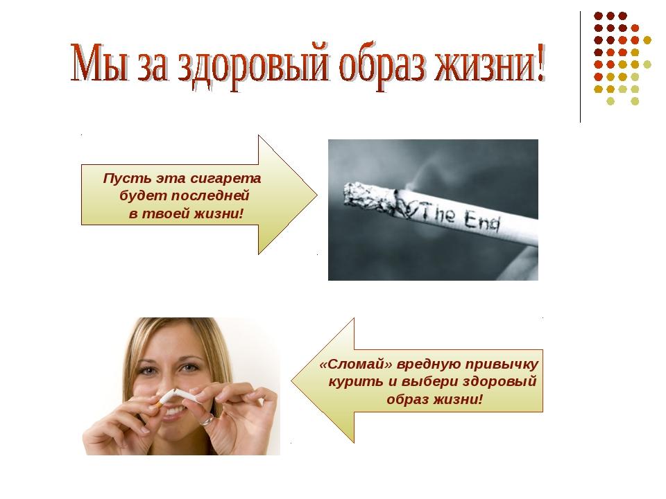 Пусть эта сигарета будет последней в твоей жизни! «Сломай» вредную привычку к...