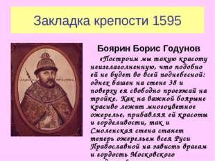 Закладка крепости 1595 Боярин Борис Годунов «Построим мы такую красоту неизгл