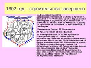 1602 год – строительство завершено 1. Днепровские ворота Сохранившиеся башни: