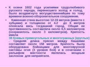 К осени 1602 года усилиями трудолюбивого русского народа, перенесшего холод и