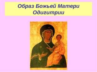 Образ Божьей Матери Одигитрии