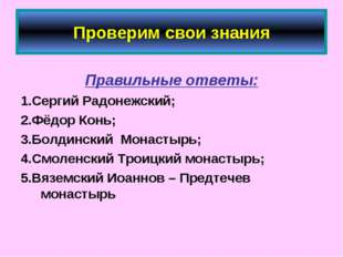 Проверим свои знания Правильные ответы: 1.Сергий Радонежский; 2.Фёдор Конь; 3