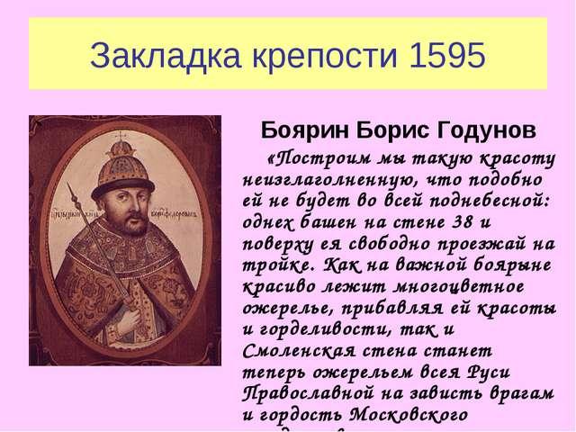 Закладка крепости 1595 Боярин Борис Годунов «Построим мы такую красоту неизгл...