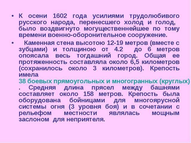 К осени 1602 года усилиями трудолюбивого русского народа, перенесшего холод и...