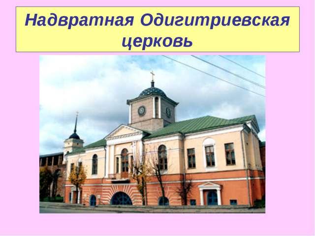 Надвратная Одигитриевская церковь