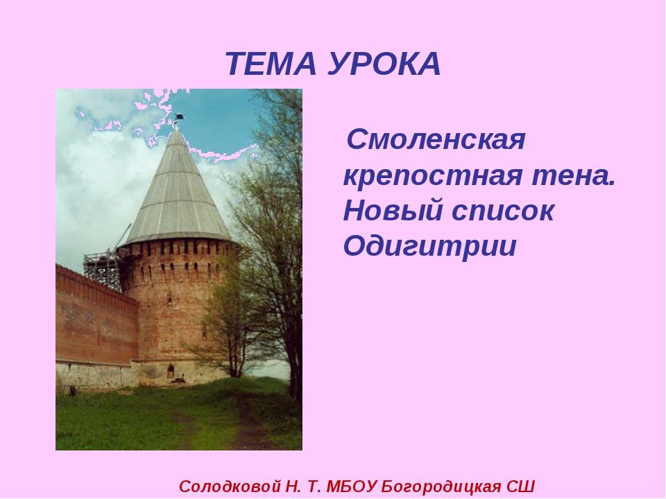 ТЕМА УРОКА Смоленская крепостная тена. Новый список Одигитрии Солодковой Н. Т...