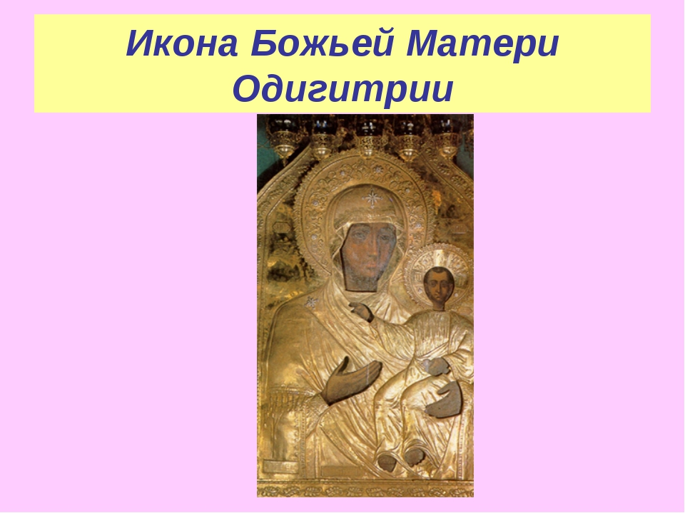 Икона Божьей Матери Одигитрии