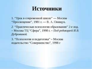 """Источники 1.""""Урок в современной школе"""" — Москва """"Просвещение"""", 1981 г. — В."""