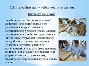 5.Интенсификация учебно-воспитательного процесса на уроке Чем больше учебно
