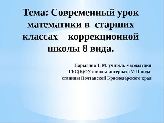 Парыгина Т. М. учитель математики ГБС(К)ОУ школы-интерната VIII вида станицы...