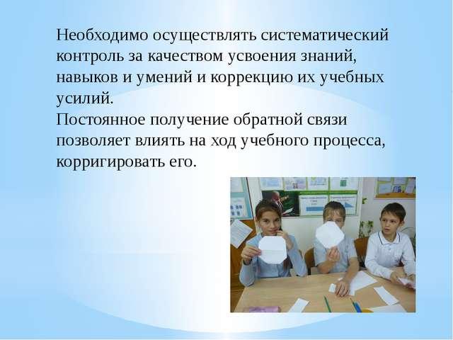 Необходимо осуществлять систематический контроль за качеством усвоения знаний...