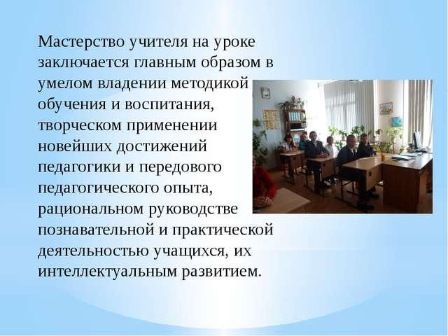 Мастерство учителя на уроке заключается главным образом в умелом владении мет...