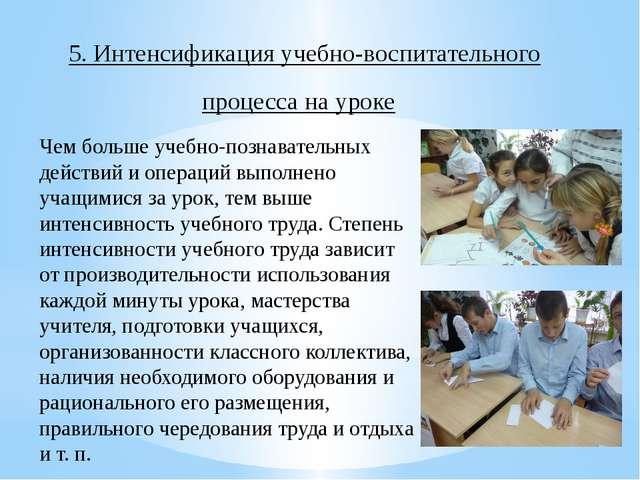 5.Интенсификация учебно-воспитательного процесса на уроке Чем больше учебно...