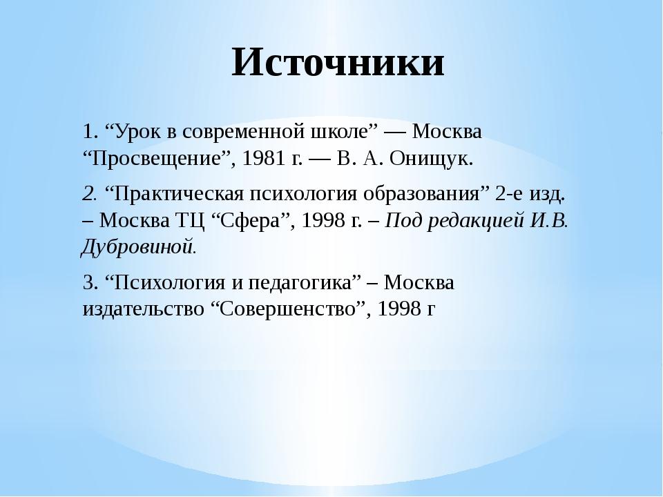 """Источники 1.""""Урок в современной школе"""" — Москва """"Просвещение"""", 1981 г. — В...."""