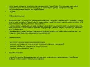 Цель урока: показать особенности изображения Петербурга Достоевским в ро-ман