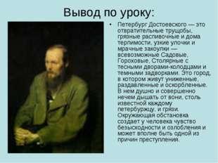 Вывод по уроку: Петербург Достоевского — это отвратительные трущобы, грязные