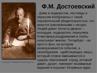 Ф.М. Достоевский . Дома и подворотни, лестницы и переулки изображены с такой