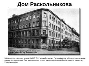 Дом Раскольникова В Столярном переулке, в доме №19/5 Достоевский поселил Раск