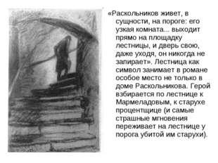 «Раскольников живет, в сущности, на пороге: его узкая комната... выходит прям