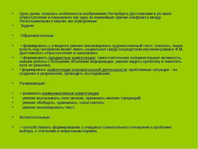 Цель урока: показать особенности изображения Петербурга Достоевским в ро-ман...