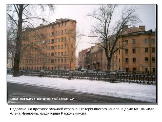 Недалеко, на противоположной стороне Екатерининского канала, в доме № 104 жил...