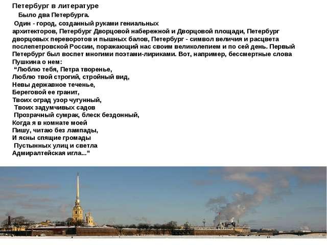 Петербург в литературе Было два Петербурга. Один - город, созданный руками ге...