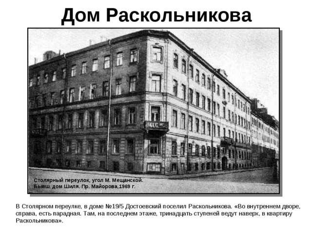 Дом Раскольникова В Столярном переулке, в доме №19/5 Достоевский поселил Раск...