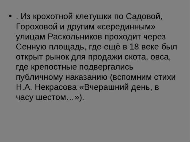 . Из крохотной клетушки по Садовой, Гороховой и другим «серединным» улицам Ра...