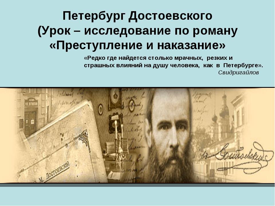 Петербург Достоевского (Урок – исследование по роману «Преступление и наказан...