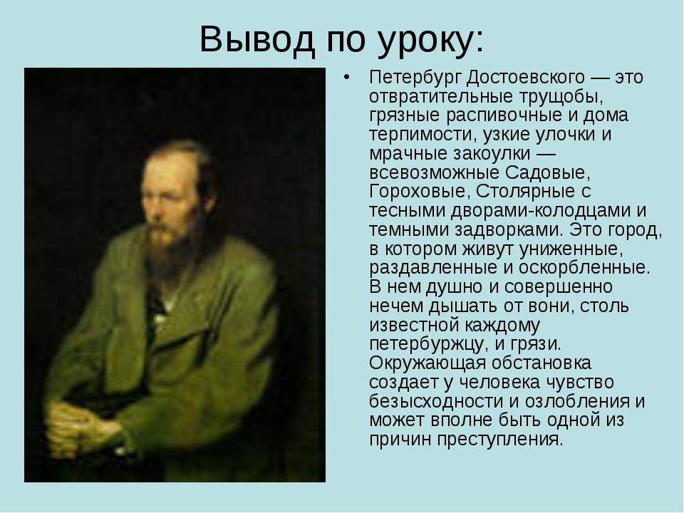 Вывод по уроку: Петербург Достоевского — это отвратительные трущобы, грязные...