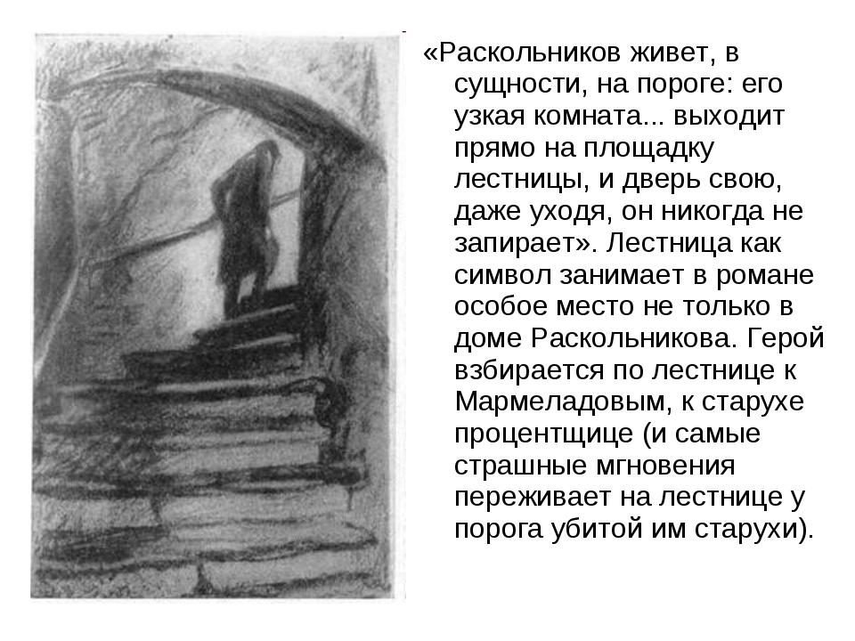«Раскольников живет, в сущности, на пороге: его узкая комната... выходит прям...