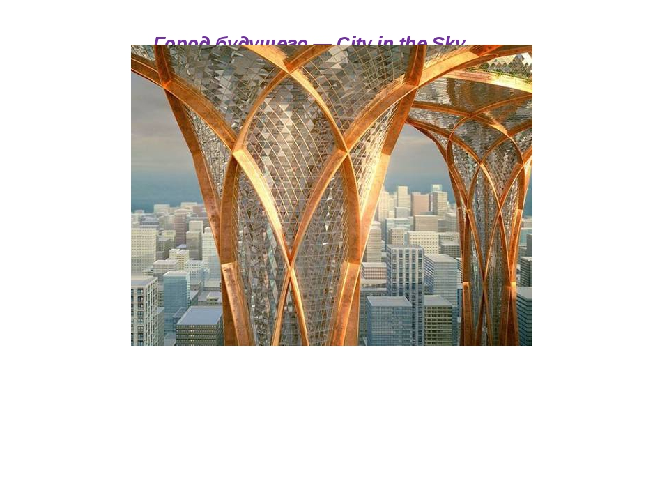 Город будущего — City in the Sky