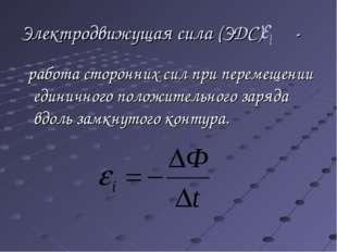 Электродвижущая сила (ЭДС) - работа сторонних сил при перемещении единичного