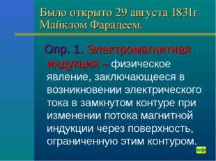 Было открыто 29 августа 1831г Майклом Фарадеем. Опр. 1. Электромагнитная инду