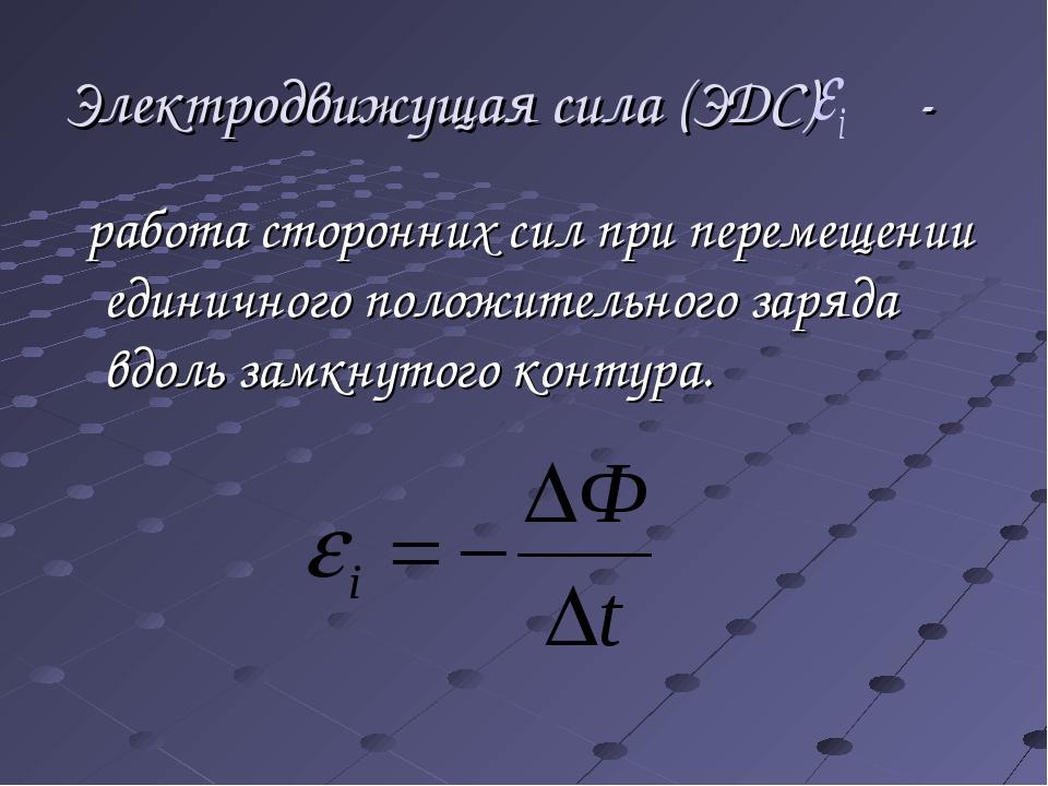 Электродвижущая сила (ЭДС) - работа сторонних сил при перемещении единичного...