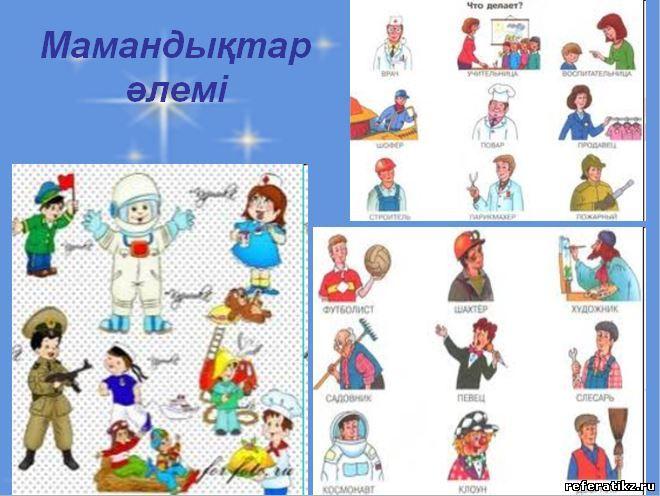 http://referatikz.ru/skrinwottar/psixologia/mamandik.jpg
