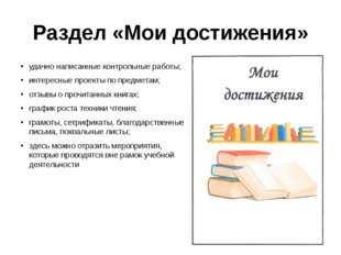 Раздел «Мои достижения» удачно написанные контрольные работы; интересные прое