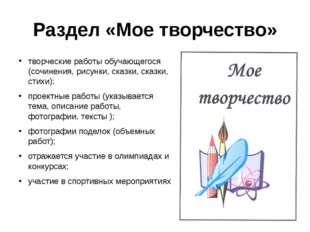 Раздел «Мое творчество» творческие работы обучающегося (сочинения, рисунки, с
