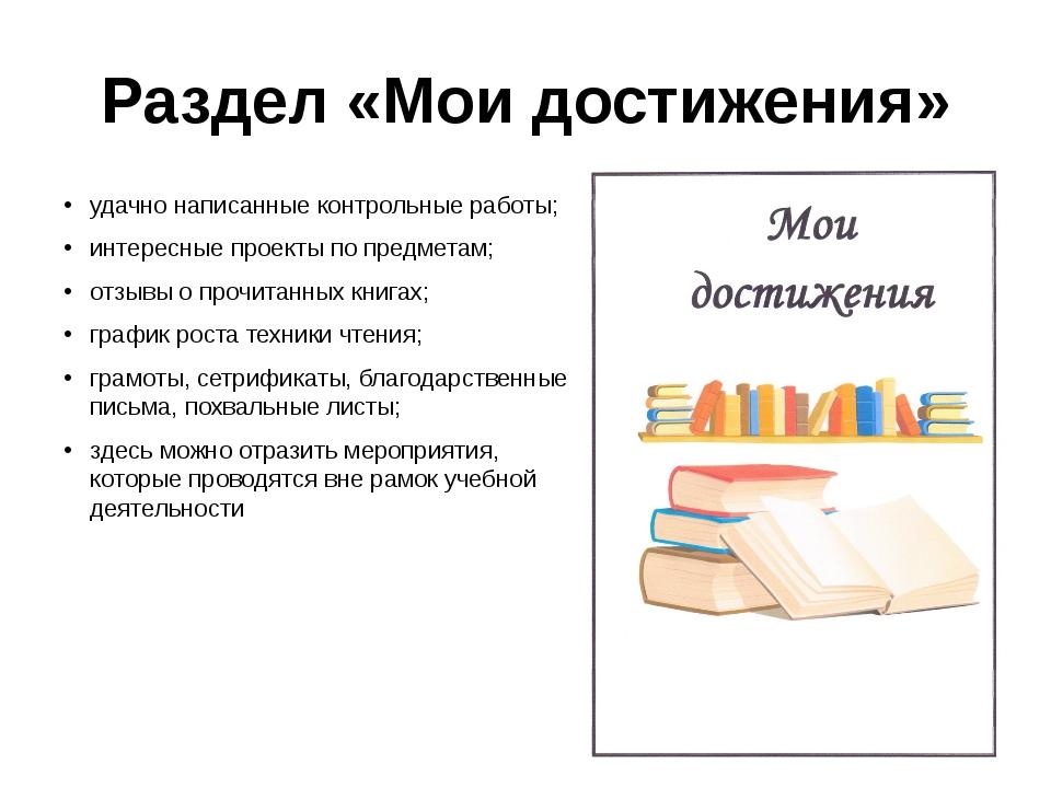 Раздел «Мои достижения» удачно написанные контрольные работы; интересные прое...