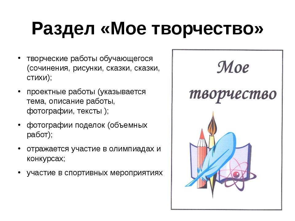 Раздел «Мое творчество» творческие работы обучающегося (сочинения, рисунки, с...