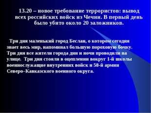 13.20 – новое требование террористов: вывод всех российских войск из Чечни.