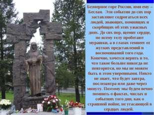 Безмерное горе России, имя ему – Беслан. Эти события до сих пор заставляют со